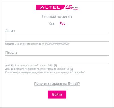 Вход в личный кабинет Altel 4G