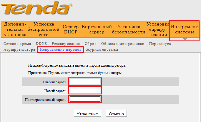 инструкция на русском Tenda N301 - фото 3